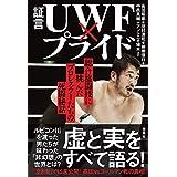 証言 UWF×プライド 総合格闘技に挑んだプロレスラーたちの死闘秘話