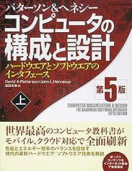 主に言語とシステム開発に関して  「コンピュータ・アーキテクチャ」の講義ノートPDF。大学の情報科学の入門用教科書 (プロセッサやハードウェア)