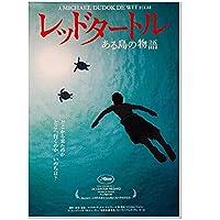 Qqwer レッドタートル日本のMovieキャンバスポスターと家の装飾のための壁の芸術の絵画の写真を印刷する-50X70Cmx1Pcs-フレームなし