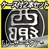 F・レーザー彫刻 チタン印鑑 (ステンレス球付) (13.5mm)・(12mm) [ケース付]