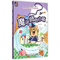 The most imaginative Chinese Tale (US painted phonetic version) - The Sorcerer's kitten(Chinese Edition)