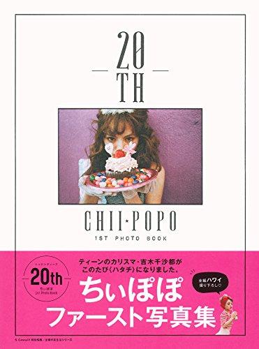 ちぃぽぽ(吉木千沙都) 1st Photo Book 20th