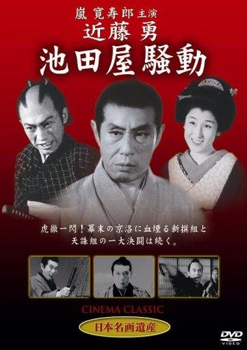 近藤勇 池田屋騒動 [DVD] STD-110