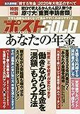 週刊ポストGOLD あなたの年金 2020年 5/1 号 [雑誌]: 週刊ポスト 増刊