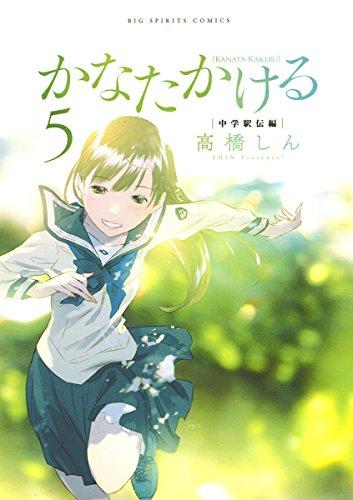 かなたかける(5) (ビッグコミックス) - 高橋しん