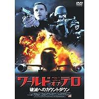 ワールド・オブ・テロ 破滅へのカウントダウン FBX-066 [DVD]