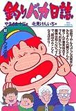 釣りバカ日誌(32) (ビッグコミックス)