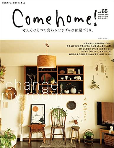 [雑誌] Come home! (カムホーム) vol.65
