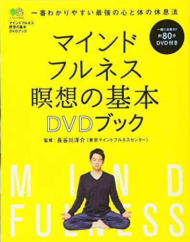マインドフルネス瞑想の基本 DVD ブック