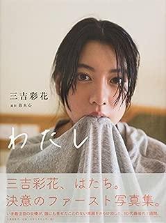 Japanese singer / model / actress Ayaka Miyoshi (Sakura Gakuin) First Photo Book :: Watashi わたし [JAPANESE EDITION] 2016