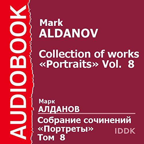 Collection of Works: Portraits, Volume 8 [Russian Edition] audiobook cover art