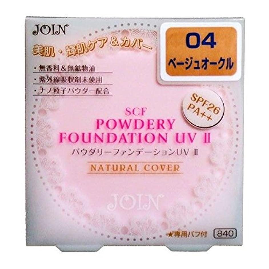火山のする必要がある不完全日本製 Japan ジョイン SCFパウダリーファンデーションUV 2 専用パフ付き 12g 04ベージュオークル 【まとめ買い6個セット】