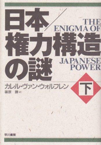 日本 権力構造の謎〈下〉