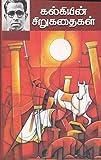 கல்கியின் சிறுகதைகள் (Kalki Short Stories ) (Tamil Edition)