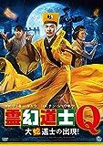 霊幻道士Q 大蛇道士の出現![DVD]
