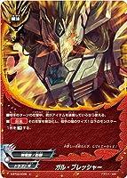 ガル・プレッシャー 上 バディファイト 異次元の侵略者 s-bt02-0036