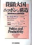 「閉鎖大国」ニッポンの構造―変革求められる日本経済