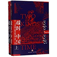 Two Kinds of Time (Chinese Edition)