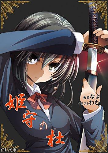 Himekami no Mori (GLbunko) (Japanese Edition)