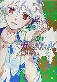 カーニヴァル 15巻 (IDコミックス ZERO-SUMコミックス)