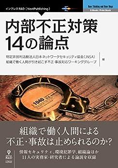 [特定非営利活動法人 日本ネットワークセキュリティ協会(JNSA) 組織で働く人間が引き起こす不正・事故対応ワーキンクグループ]の内部不正対策 14の論点 (NextPublishing)