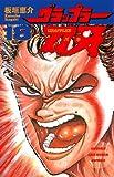 グラップラー刃牙 18 (少年チャンピオン・コミックス)