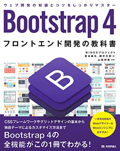 Bootstrap 4 フロントエンド開発の教科書