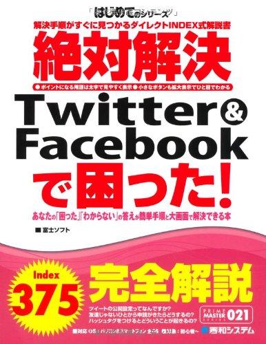 絶対解決Twitter&Facebookで困った! (PRIME MASTER SERIES―はじめてのシリーズ)