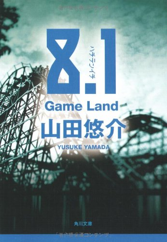 8.1 Game Land (角川文庫)の詳細を見る