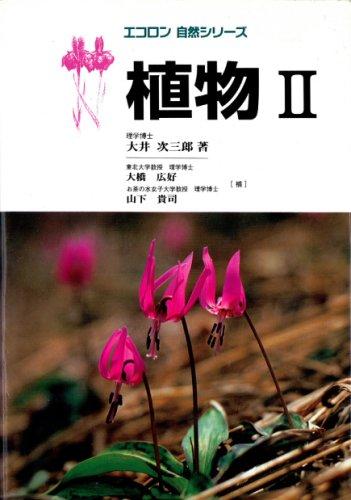 植物〈2〉 (エコロン自然シリーズ)