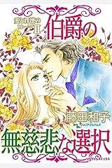 伯爵の無慈悲な選択 愛と背徳のローマ (ハーレクインコミックス) Kindle版