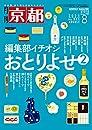 月刊京都2021年8月号 雑誌