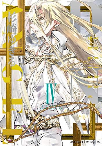 D・N・ANGEL New Edition IV _0