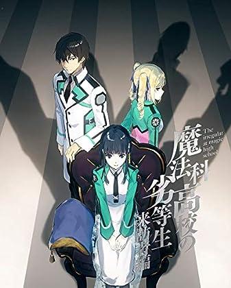 魔法科高校の劣等生 来訪者編 1(完全生産限定版) [Blu-ray]