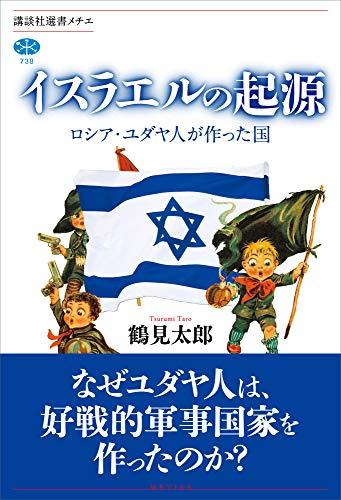 イスラエルの起源 ロシア・ユダヤ人が作った国 (講談社選書メチエ)