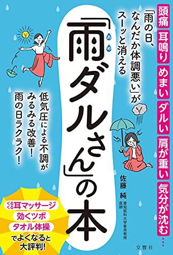 「雨の日、なんだか体調悪い」がスーッと消える「雨ダルさん」の本