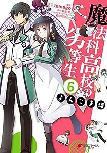 魔法科高校の劣等生 よんこま編(6) (電撃コミックスNEXT)