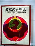 紋章の再発見 (1980年)