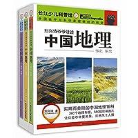 Xing-shi liu grandpa tells China geography (suit)(Chinese Edition)