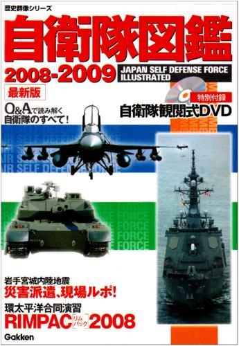 自衛隊図鑑 2008ー2009―最新版 (歴史群像シリーズ)の詳細を見る