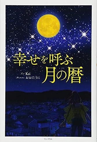 幸せを呼ぶ月の暦 (ワニプラス)