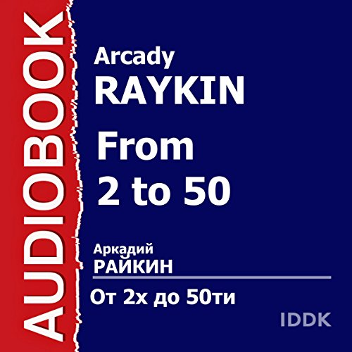 From 2 to 50 [Russian Edition] audiobook cover art