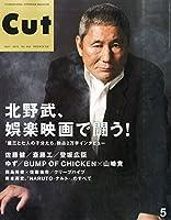 Cut 2015年 05 月号 [雑誌]