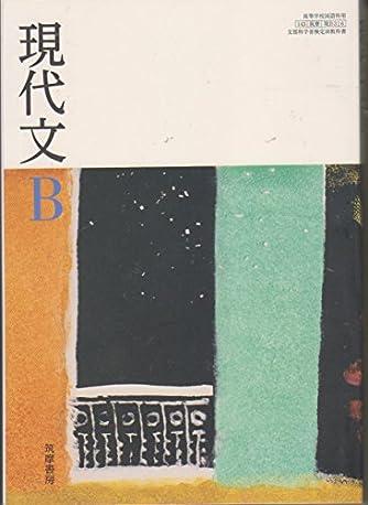 現代文B 143筑摩 現B316