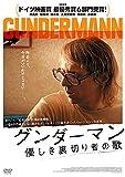 グンダーマン 優しき裏切り者の歌 [DVD] image
