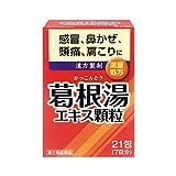 【第2類医薬品】井藤漢方製薬 イトーの葛根湯エキス顆粒 21包