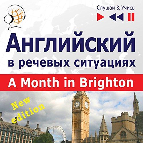 Angliyskiy v rechevykh situatsiyakh 1 - Novoye izdaniye - A Month in Brighton cover art