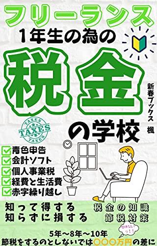 The Tax School for The First Grade of freelancer : Shittetokusuruzeikinnochishiki Shirazunisonsurusetsuzeitaisaku Aoiroshinnkoku Kojinnjigyouzei keihitoseikatuhi ... (Shinshunbooks) (Japanese Edition)