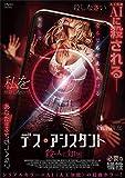 デス・アシスタント 殺・人工知能[DVD]