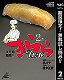 江戸前鮨職人 きららの仕事【期間限定無料】 2 (ヤングジャンプコミックスDIGITAL)